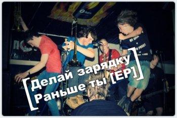 Делай зарядку — Раньше ты [EP, 2009]