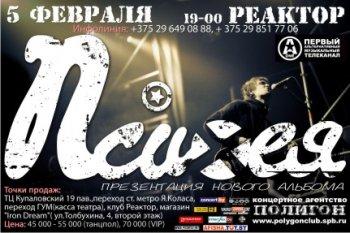 Психея в Минске