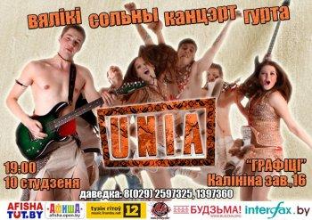 Бальшой концерт группы Unia