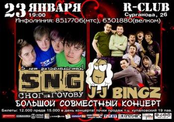 Совместный концерт СНГ и J-J Bingz