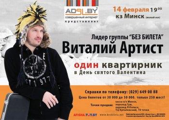 Сольный концерт Виталия Артиста