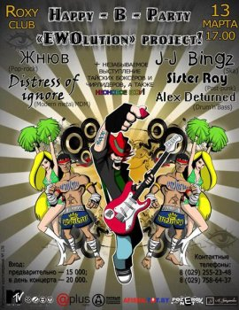 """Happy-B-Party """"EWOlution"""" project"""