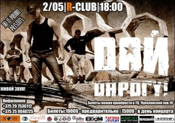 Дай Дарогу! в R-Club 2 мая