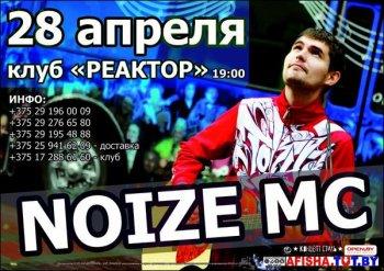 Noize MC 28 апреля в Реакторе