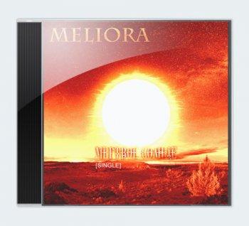 Meliora — Мёртвое солнце [Single, 2010]