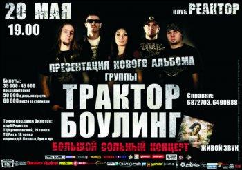 Tracktor Bowling в Минске