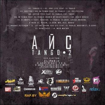 Айс — Tango II [2010]