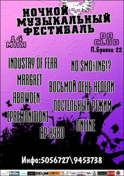 Ночной Музыкальный Фестиваль