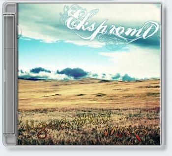 Ekspromt — Идеальный Мир [EP, 2010]