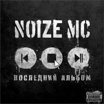 Noize MC — Мизантроп-рэп