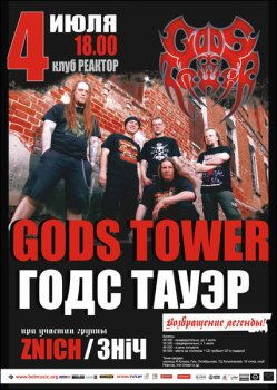 Gods Tower в Реакторе 4 июля