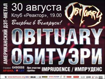 Obituary 30 августа в минском Реакторе