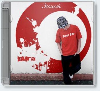 MC Bura — Эгоист [2010]