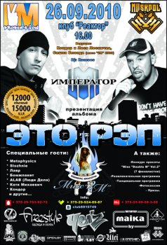 """Император — """"Это рэп"""" + Мисс 2M 2010"""