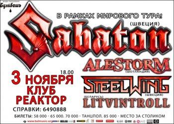 Sabaton, Alestorm, Steelwing в Реакторе