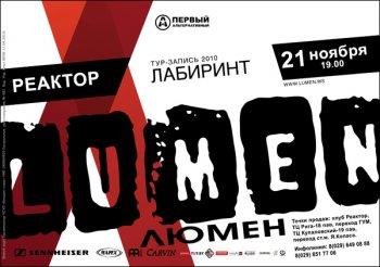 "Lumen в рамках тура ""Лабиринт"" в Минске"