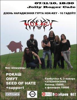 Группе Hok-key 16 лет!