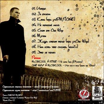 MC.Skool — Не последний [Mixtape, 2010]