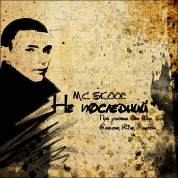 MC.Skool — Не последний [Mixtape, 2010]