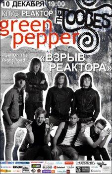Концерт Green Pepper & The Toobes