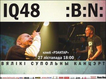 Совместный концерт групп :B:N: и IQ48
