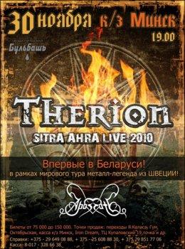 Интервью с группой Therion