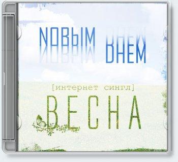 Nовым Dнём — Весна [Single, 2010]