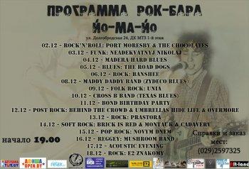 Программа рок-бара Йо-Ма-Йо