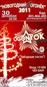 Новогодний Rock Огонёк 2011