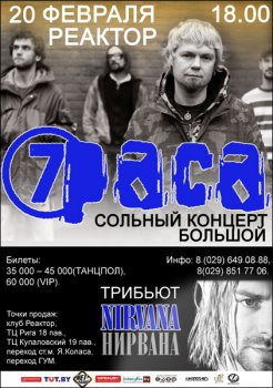 7 Раса + трибьют Nirvana 20 февраля