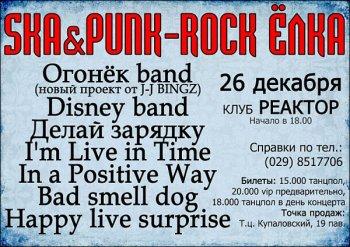 Ska & Punk-Rock ёлка