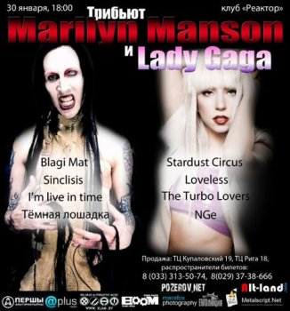 Трибьют Marilyn Manson & Lady Gaga