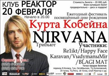 Трибьют Nirvana