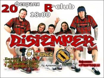 Distemper в R-Club