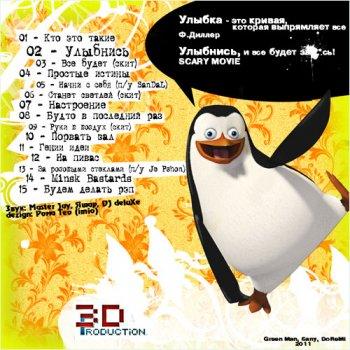 Scary Movie — Улыбнись [Mixtape, 2011]