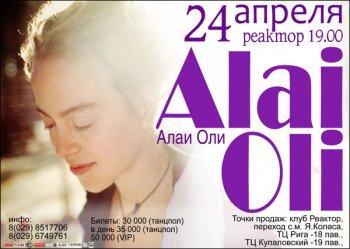 Alai Oli в Минске