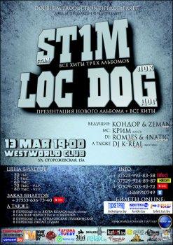 St1m & Loc Dog в WestWorld Club