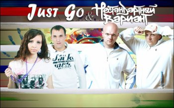 Just Go & Нестандартный вариант