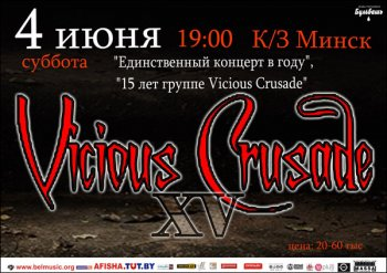 15 лет группе Vicious Crusade