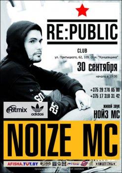 Noize MC 30 сентября в Минске