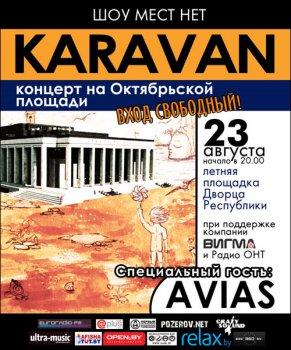 Karavan на Октябрьской площади