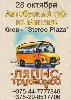 Бас тур на Ляпис Трубецкой в Киев