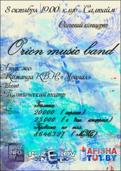Orion Music Band