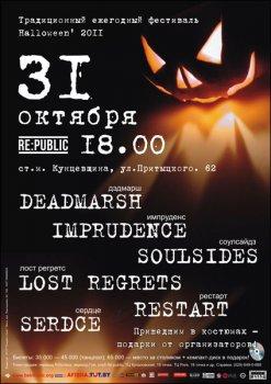 Ежегодный фестиваль Halloween'2011