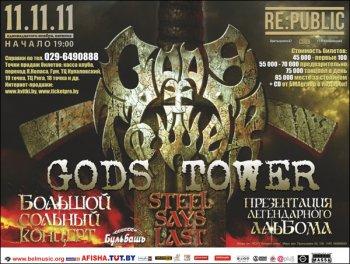 Gods Tower с большим сольным концертом