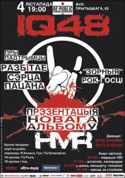 IQ48 с презентацией альбома HMR