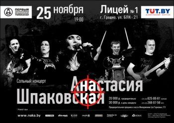 Сольный концерт группы Naka в Гродно