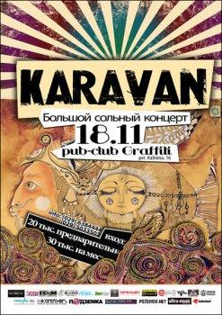 Большой сольный концерт группы Karavan