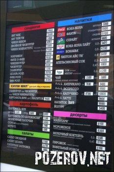 Цены в McDonald's (11 ноября 2011)