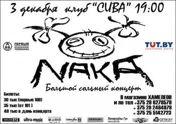 Сольный концерт группы Naka в Могилёве